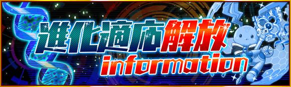 01/21(木)に、「コッククロフト」の進化適応解放!