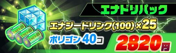 05/21(金)より、「エナドリパック」登場!