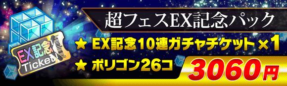 04/09(金)より、「超フェスEX記念パック」登場!