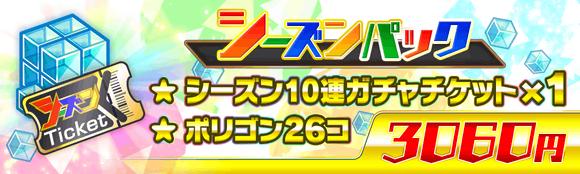 04/01(木)より、「シーズンパック」登場!