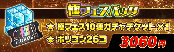 05/28(金)より、「極フェスパック」登場!