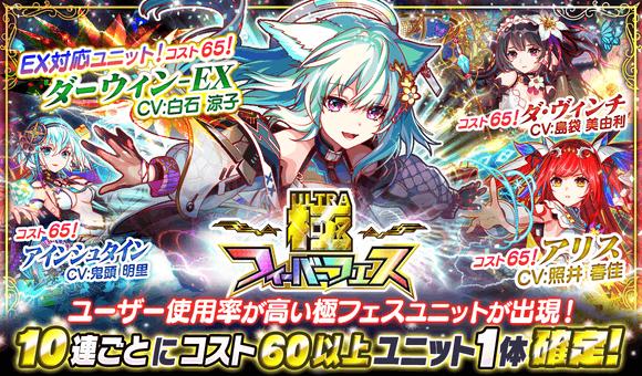 04/23(金)より、「極フィーバーフェス」開催!