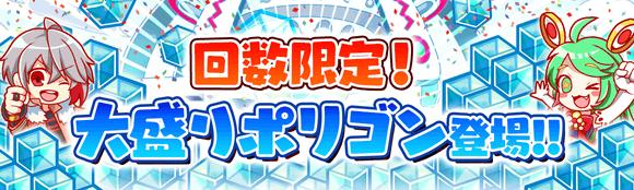 03/26(金)より、「回数限定!大盛りポリゴン」登場!