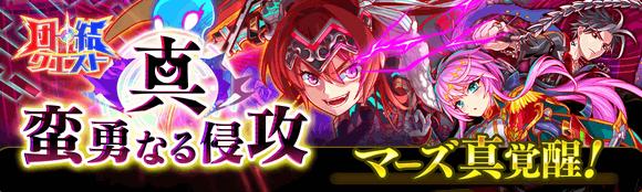 04/09(金)より、団結クエスト「真・蛮勇なる侵攻」開催!