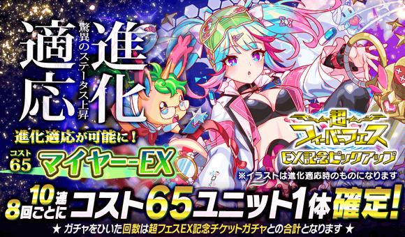04/09(金)より、「超フィーバーフェス EX記念ピックアップ」開催!