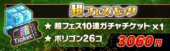 06/11(金)より、「超フェスパック」登場!