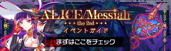 「ALICE/Messiah the 2nd」イベントガイド