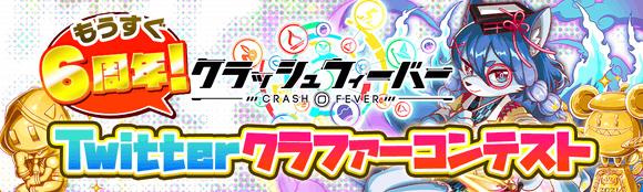 04/16(金)より、「もうすぐ6周年! Twitterクラファーコンテスト」開催!