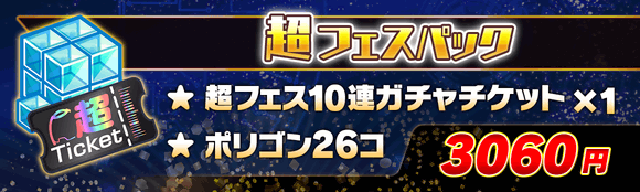 04/23(金)より、「超フェスパック」登場!