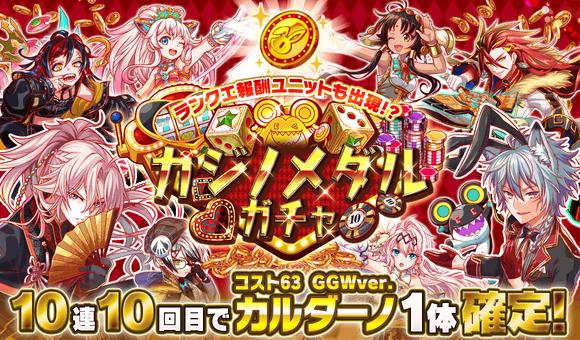 04/30(金)より、「カジノメダルガチャ」開催!