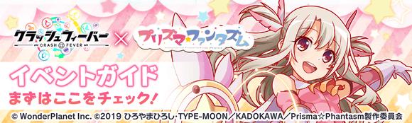 プリズマ☆ファンタズムコラボキャンペーン イベントガイド