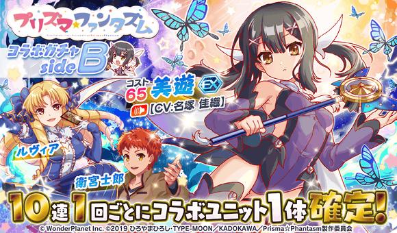 【追記】05/14(金)より、「プリズマ☆ファンタズムコラボガチャ sideB」開催!