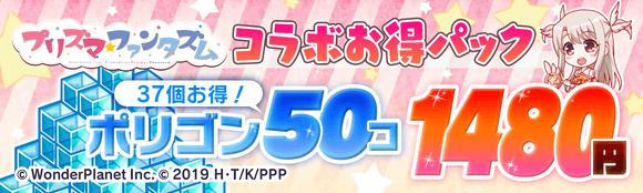 05/14(金)より、「プリズマ☆ファンタズムコラボお得パック」登場!