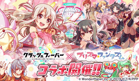 05/14(金)より、「プリズマ☆ファンタズムコラボキャンペーン」開催!