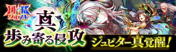 09/07(火)より、団結クエスト「真・歩み寄る侵攻」開催!