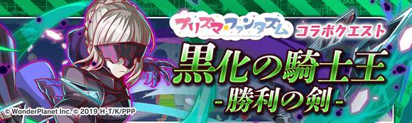 05/18(火)より、コラボクエスト「黒化の騎士王-勝利の剣-」開催!