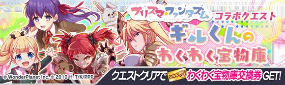 05/14(金)より、コラボクエスト「ギルくんのわくわく宝物庫」開催!