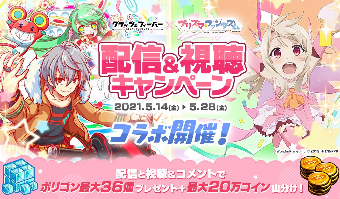 【追記】05/14(金)より、「Mirrativ 配信&視聴キャンペーン」開催!