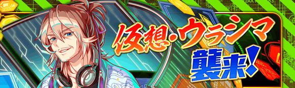 06/08(火)より、イベントクエスト「仮想・ウラシマ襲来!」開催!