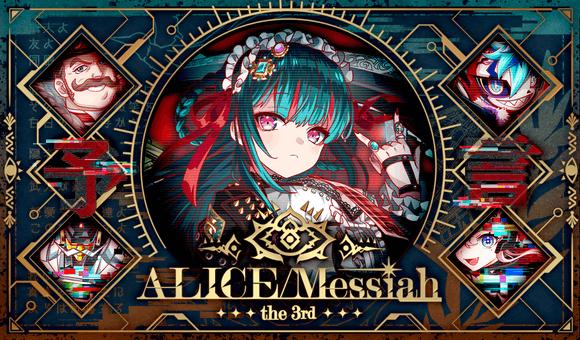 05/28(金)より、「ALICE/Messiah the 3rd」開催!