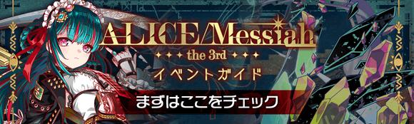 「ALICE/Messiah the 3rd」イベントガイド