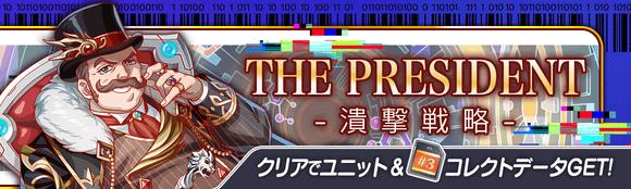 05/28(金)より、期間限定クエスト「THE PRESIDENT -潰撃戦略-」開催!