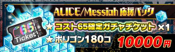 05/28(金)より、「ALICE/Messiah応援パック」登場!