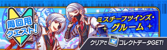 06/04(金)より、期間限定クエスト「ミスチーフツインズ・グルーム」開催!