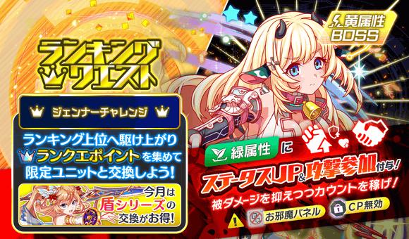 06/08(火)より、ランキングクエスト「ジェンナーチャレンジ」開催!