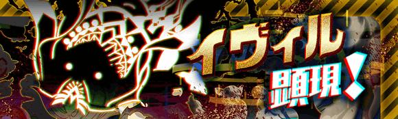 06/11(金)より、ディザスター級クエスト「イヴィル顕現!」開催!