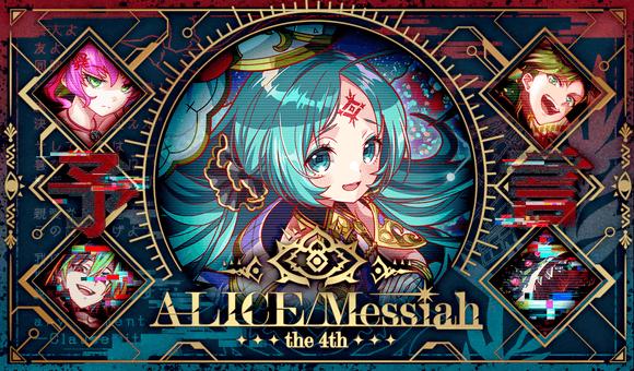 06/11(金)より、「ALICE/Messiah the 4th」開催!