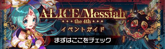 「ALICE/Messiah the 4th」イベントガイド
