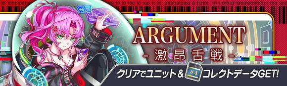 06/11(金)より、期間限定クエスト「ARGUMENT -激昂舌戦-」開催!