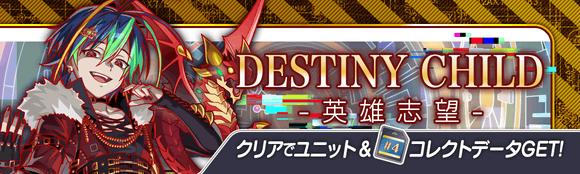 06/15(火)より、期間限定クエスト「DESTINY CHILD -英雄志望-」開催!