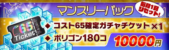 10/01(金)に、「マンスリーパック」の購入回数リセット!