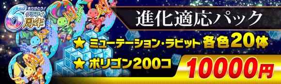 06/25(金)より、「進化適応パック」登場!