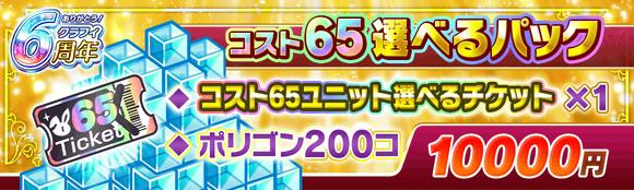【追記】06/25(金)より、6周年記念!「コスト65選べるパック」登場!