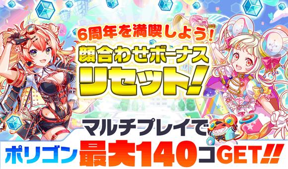 06/25(金)に、顔合わせボーナスリセット決定!