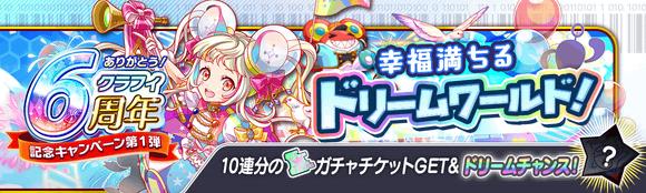 06/25(金)より、期間限定クエスト「幸福満ちるドリームワールド!」開催!