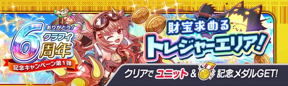 06/25(金)より、期間限定クエスト「財宝求めるトレジャーエリア!」開催!