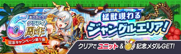 06/25(金)より、期間限定クエスト「猛獣現わるジャングルエリア!」開催!