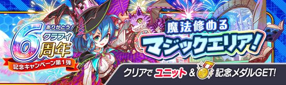 【追記】06/29(火)より、期間限定クエスト「魔法修めるマジックエリア!」開催!