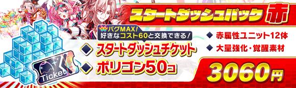 07/01(木)より、「スタートダッシュパック」登場!