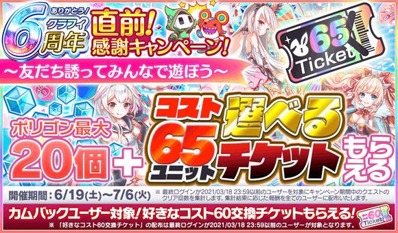 【07/14更新】06/19(土)より、「6周年直前!感謝キャンペーン!~友だち誘ってみんなで遊ぼう~」開催!