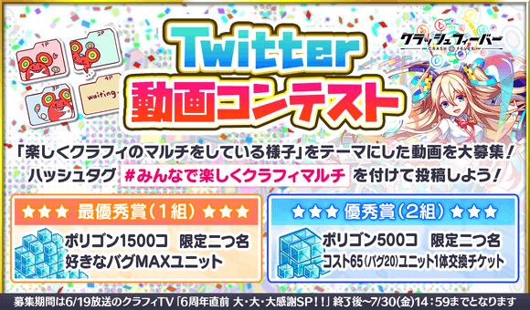 06/19(土)より、「Twitter動画コンテスト」開催!