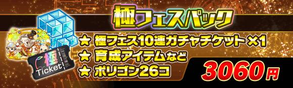 【追記】07/06(火)より、「極フェスパック」登場!