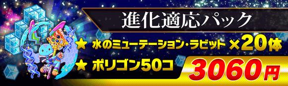 07/09(金)より、「進化適応パック」登場!
