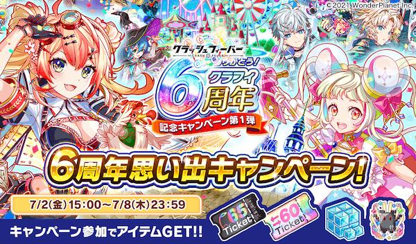 【追記】07/02(金)より、「6周年思い出キャンペーン」開催!