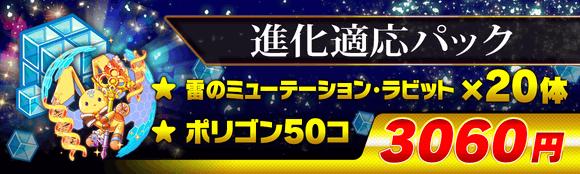 07/16(金)より、「進化適応パック」登場!