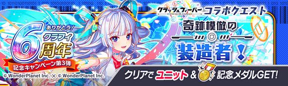 07/16(金)より、期間限定クエスト「奇跡模倣の装造者!」開催!
